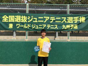 全国選抜ジュニアテニス選手権 九州地域予選